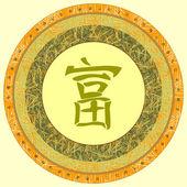 Hieroglyph of wealth. Circle. Retro color. — Cтоковый вектор
