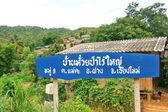 Village Sign — Stock Photo