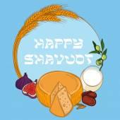 Happy Shavuot. Jewish holiday card. vector — Stock Vector