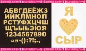 Realistic Russian cheesy font — Stok Vektör