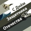 Постер, плакат: February 23 the Day of Defender of the Fatherland