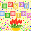 Happy Birthday letters on colorful squares — Stock Photo #63399755