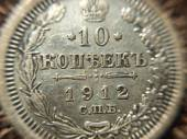 Vintage silver russian coin of ten penny — 图库照片