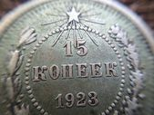 Vintage silver coin of fifteen penny — 图库照片