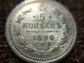 Russian coin of 5 penny — Foto de Stock