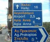 Traffic signs in Greece — Stockfoto