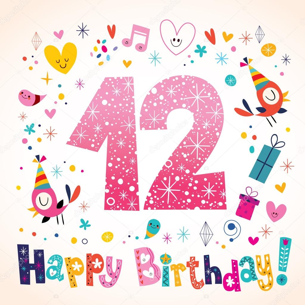 Поздравления с днем рождения 12 лет