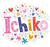 Ichiko - Japanese female given name — Stock Vector