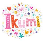Ikumi - Japanese female given name — Stock Vector