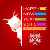 Китайский новый год козы 2015, с новым годом — Cтоковый вектор