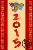 Money reward envelope chinese style for chinese new year 2015 — Stockvector
