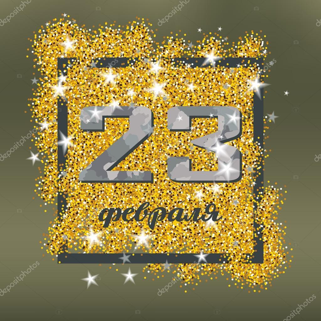 Поздравления с 23 годами рождения