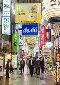 Hankyu Higashidori shopping street in Osaka, Japan — Stock Photo
