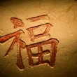 Chinese character which means good luck — Stock Photo #64380651