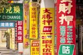 Advertising signs in Macau — Stock Photo