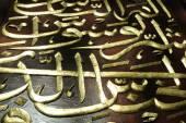 Palavras do Alcorão feitas de cinzeladura de madeira tradicional — Fotografia Stock