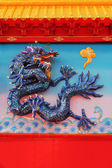 Chinese Dragon Wall — Stock Photo