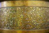 Unique copper bowl at the tomb of Yasavi, Turkistan, Kazakhstan. — Stock Photo