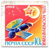 "USSR postage stamp ""Cosmonautics Day"" — 图库照片"