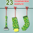 Постер, плакат: 23 February Defender of the Fatherland Day Russian holiday Greeting card vector Gifts are hanging on a rope socks razor shaving cream
