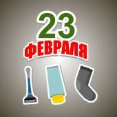 23 February. Defender of the Fatherland Day. Russian holiday. Greeting card vector. Gifts are hanging on a rope socks, razor, shaving cream. — Stock vektor