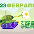 Постер, плакат: February 23 Defender of the fatherland Postcard greetings T