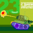 Постер, плакат: February 23 Postcard greetings Defender of the fatherland Ta