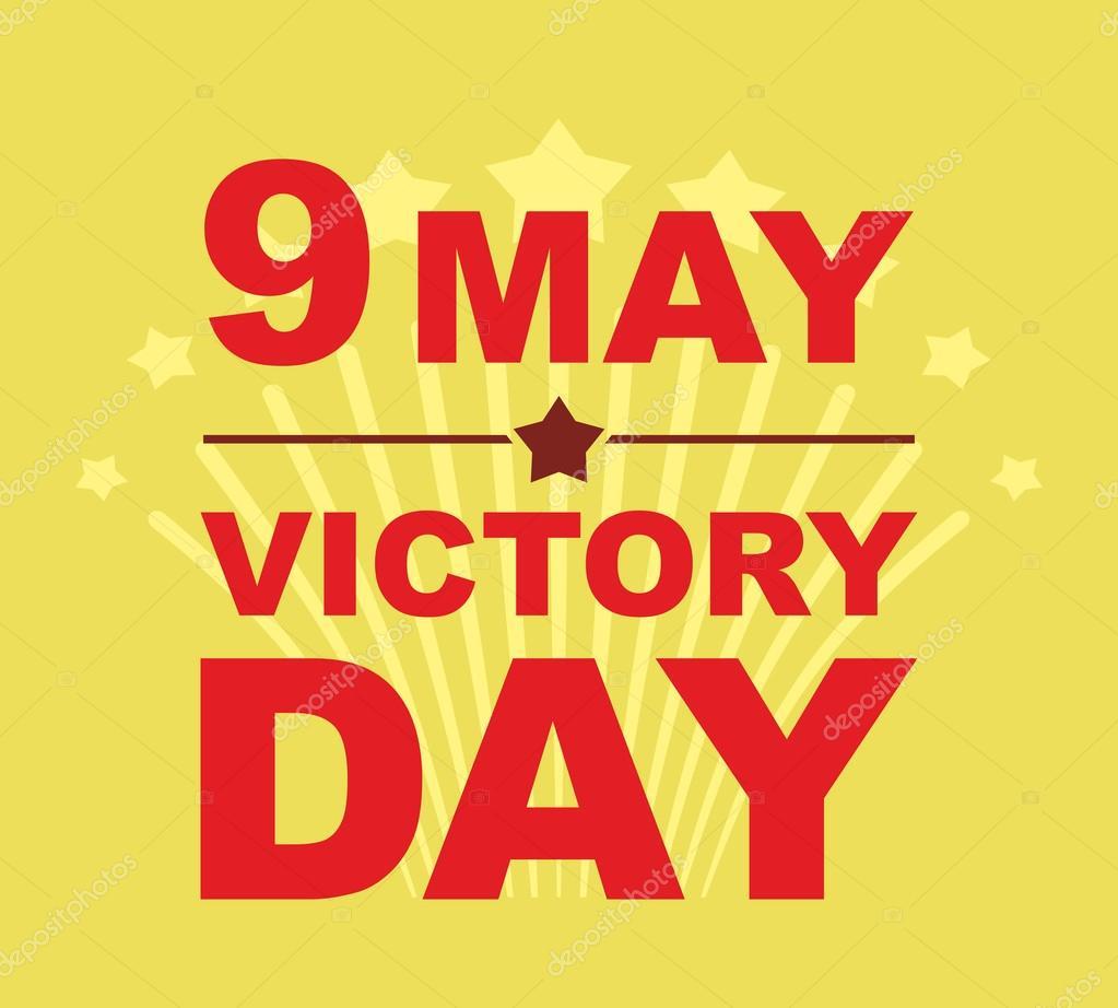 Поздравления на английском на 9 мая