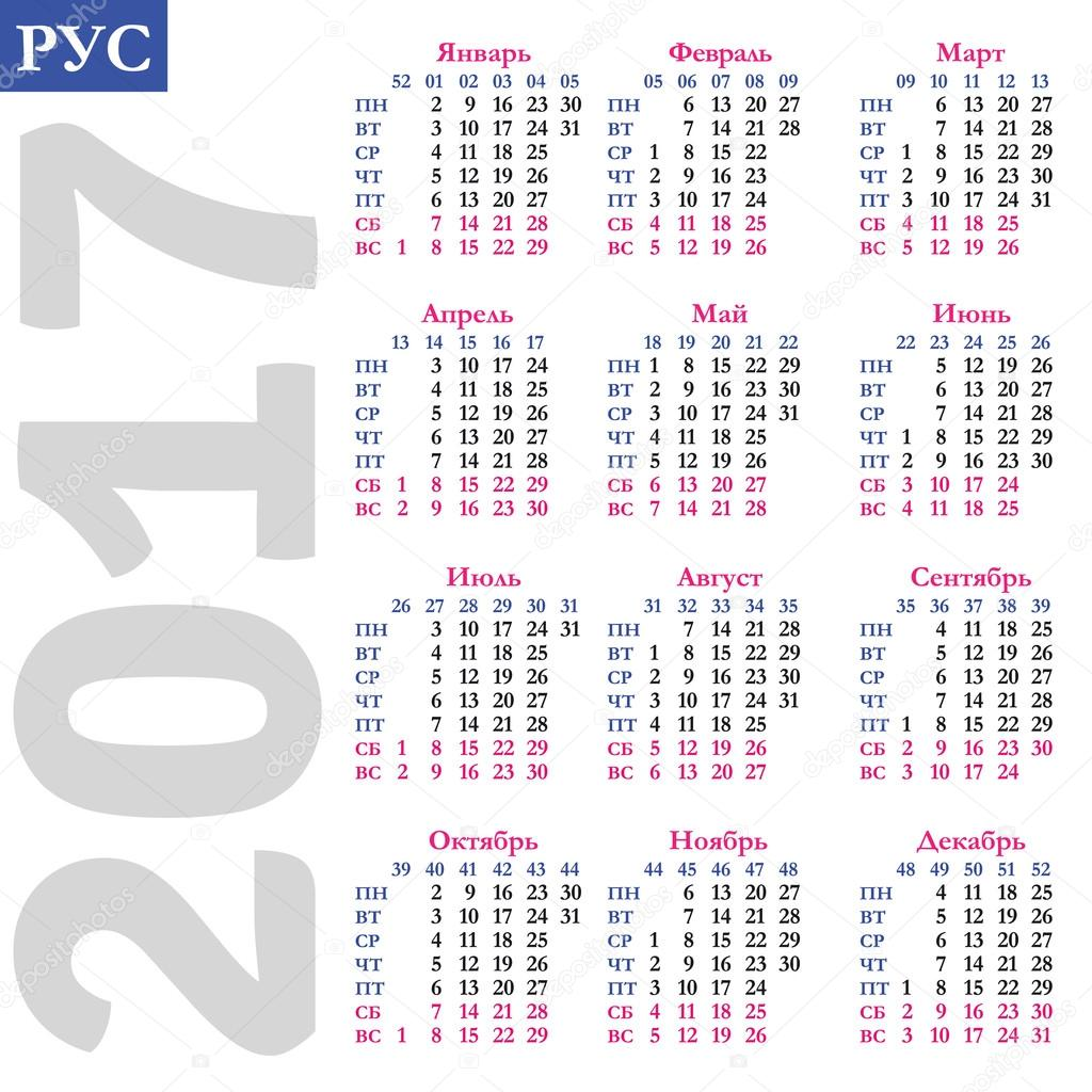Rosyjski kalendarz 2017