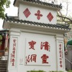 Постер, плакат: Earth Wall Sik Sik Yuen Wong Tai Sin Temple Religion Great Immortal Wong Prayer Kau CIm Insence