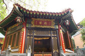 Confucian Hall Sik Sik Yuen Wong Tai Sin Temple Religion Great Immortal Wong Prayer Kau CIm Insence — Stock Photo