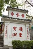Earth Wall Sik Sik Yuen Wong Tai Sin Temple Religion Great Immortal Wong Prayer Kau CIm Insence — Stock Photo