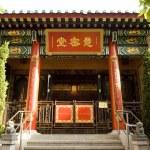 Постер, плакат: Memorial Hall Sik Sik Yuen Wong Tai Sin Temple Religion Great Immortal Wong Prayer Kau CIm Insence