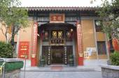 Archives Hall Sik Sik Yuen Wong Tai Sin Temple Religion Great Immortal Wong Prayer Kau CIm Insence — Stock Photo