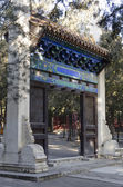 The Ming tombs Thirteen Tombs of the Ming Dynasty in Beijing China — Stock Photo