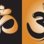 Om Aum hinduism symbol — Stock Vector #68942209