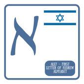 Lettre hébraïque alef — Vecteur