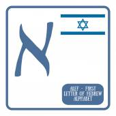 Hebrew letter alef — Stock Vector
