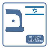 Hebreiska bokstaven bet — Stockvektor