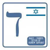 Lettre hébraïque dalet — Vecteur