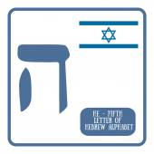 Hebrew letter he on white background — Stok Vektör
