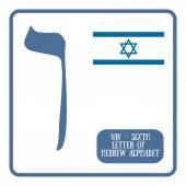 Lettre hébraïque waw — Vecteur