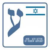 Hebrew letter ayin — Stock Vector