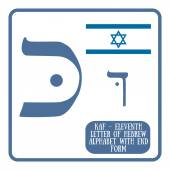 Hebreeuwse letter kaf afdrukken — Stockvector