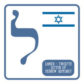Hebrew letter lamed on white background — Stok Vektör
