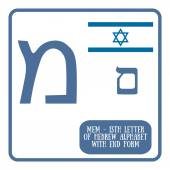 Lettre hébraïque mém sur fond blanc — Vecteur
