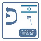Hebrew letter pe on white background — Stok Vektör