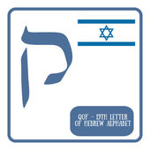 Hebrew letter qof on white background — Stok Vektör