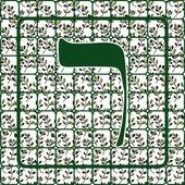 Hebrew letter resh — Vector de stock