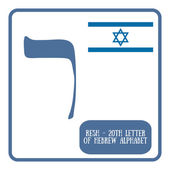 Hebrew letter resh on white background — Stok Vektör